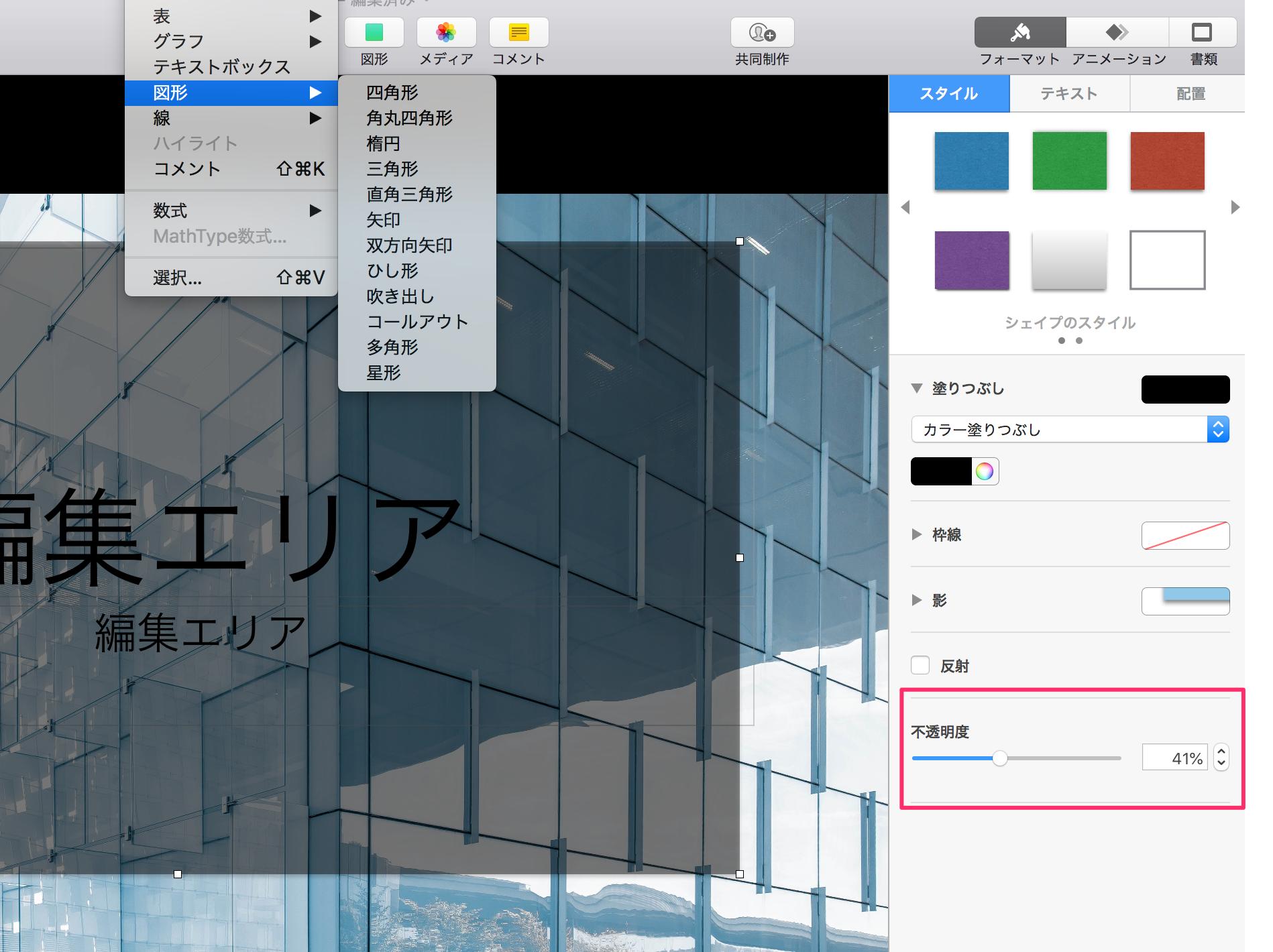 Googleスライドで いい感じ に背景画像を設定する My External Storage